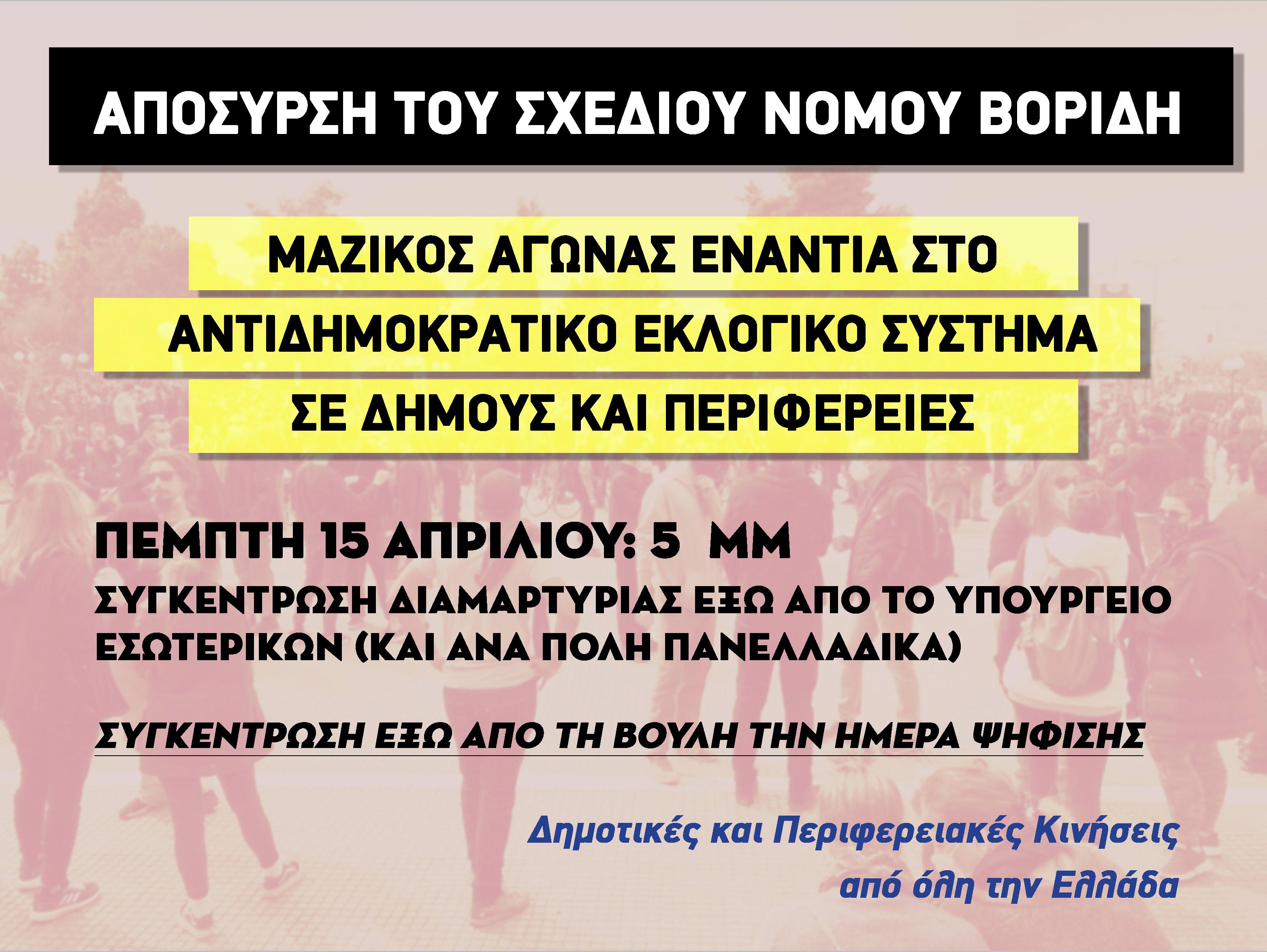 Δημοτικές και περιφερειακές κινήσεις σε όλη την Ελλάδα: Κάλεσμα αγώνα…